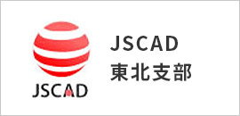 JSCAD東北支部