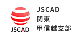 JSCAD関東甲信越支部