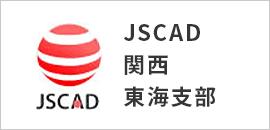 JSCAD関西東海支部