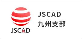 JSCAD九州支部