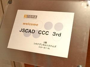 第3回 CEREC Clinical Course