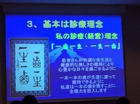 平成27年度第1回 関東甲信越支部例会 4月26日