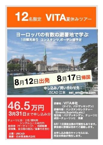 VITA夏休みツアー 募集のお知らせ