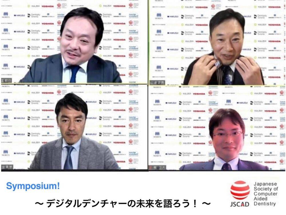 第30回日本臨床歯科CADCAM学会関西東海支部例会にご参加いただきました皆様へ