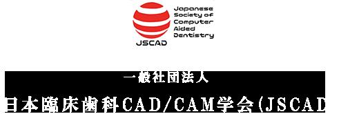 一般社団法人 日本臨床歯科CAD/CAM学会 (JSCAD)