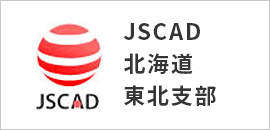 JSCAD北海道・東北支部
