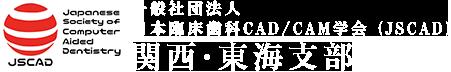 一般社団法人 日本臨床歯科CAD/CAM学会 (JSCAD) 関西・東海支部