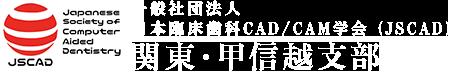一般社団法人 日本臨床歯科CAD/CAM学会 (JSCAD) 関東・甲信越支部