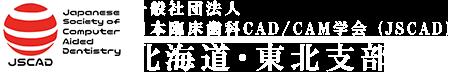 一般社団法人 日本臨床歯科CAD/CAM学会 (JSCAD)北海道・ 東北支部