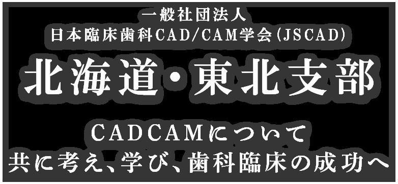 一般社団法人 日本臨床歯科CAD/CAM学会 (JSCAD) 東北支部 CADCAMについて共に考え、学び、歯科臨床の成功へ