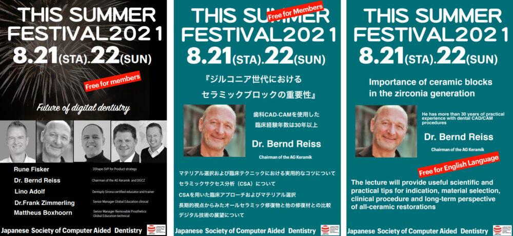 THIS SUMMER FESTIVAL2021