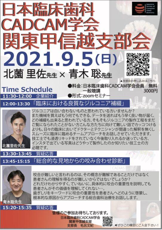 日本臨床歯科CADCAM学会関東甲信越支部会 北薗 里佐先生 ☓ 青木 聡先生