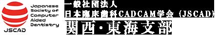 一般社団法人 日本臨床歯科CADCAM学会 (JSCAD) 関西・東海支部