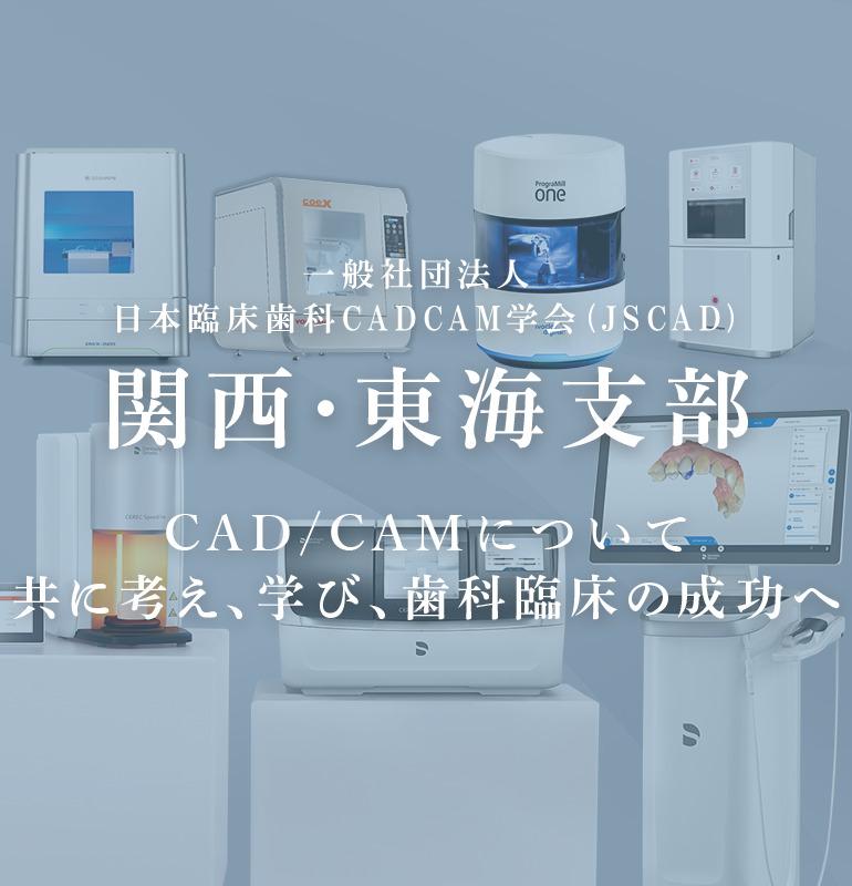 一般社団法人 日本臨床歯科CADCAM学会 (JSCAD)関西・東海支部 CAD/CAMについて共に考え、学び、歯科臨床の成功へ
