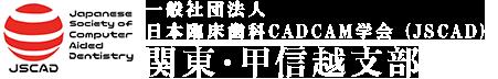 一般社団法人 日本臨床歯科CADCAM学会 (JSCAD) 関東・甲信越支部