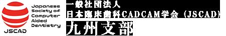 一般社団法人 日本臨床歯科CADCAM学会 (JSCAD) 九州支部