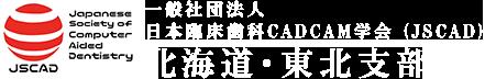 一般社団法人 日本臨床歯科CADCAM学会 (JSCAD)北海道・ 東北支部