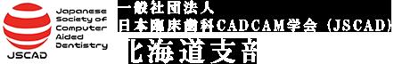 一般社団法人 日本臨床歯科CADCAM学会 (JSCAD)北海道支部