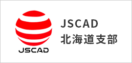 JSCAD北海道支部