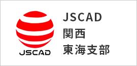 JSCAD関西・東海支部