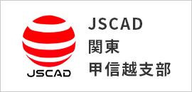 JSCAD関東・甲信越支部