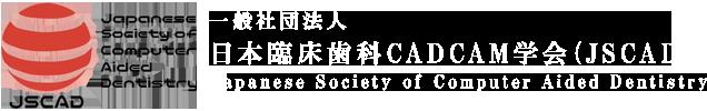 一般社団法人 日本臨床歯科CADCAM学会 (JSCAD)