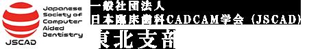 一般社団法人 日本臨床歯科CADCAM学会 (JSCAD)東北支部